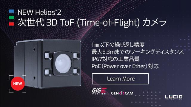 Helios2 time-of-flight IP67 PoE camera