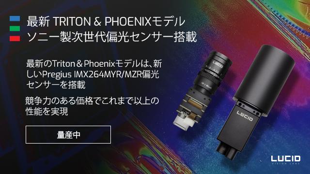 IMX264MYR IMX264MZR Polarization Sensors